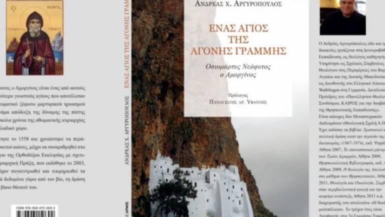 Ο Ανδρέας Αργυρόπουλος γράφει για τον Οσιομάρτυρα Νεόφυτο τον Αμοργίνο